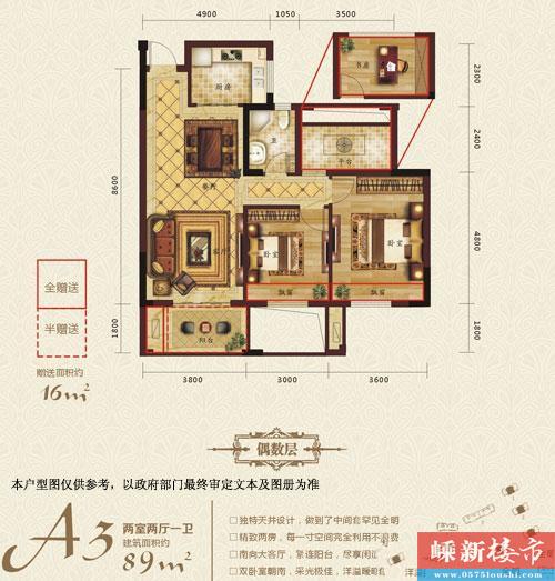 东辰·尚礼苑户型图