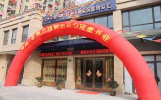 嵊州城南锦成·壹号公馆售展中心1月26日正式开放