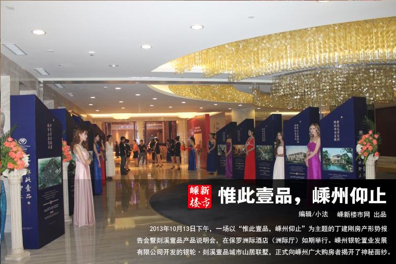 嵊州银轮·剡溪壹品产品品鉴会10月13日在保罗洲际酒店隆重举行