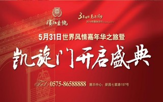 新昌滨江一号凯旋门开启盛典即将于5月31日举行