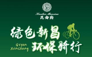 新昌昆仑府绿色环保骑行活动即将于6月14日启动