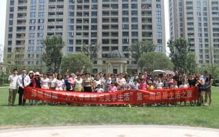 绿城·新昌兰园首期绍兴品质生活之旅6月14日落幕