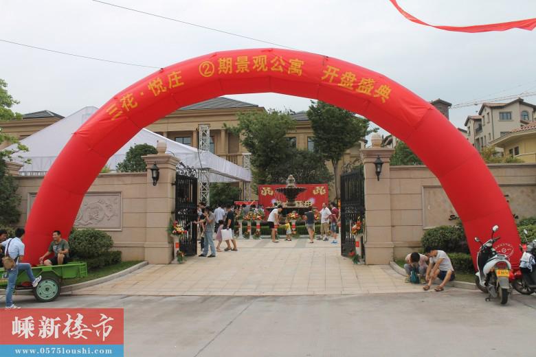 新昌三花·悦庄二期多层景观公寓8月2日盛大开盘 均价6300元/㎡