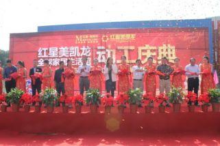 新昌红星美凯龙10月18日动工庆典
