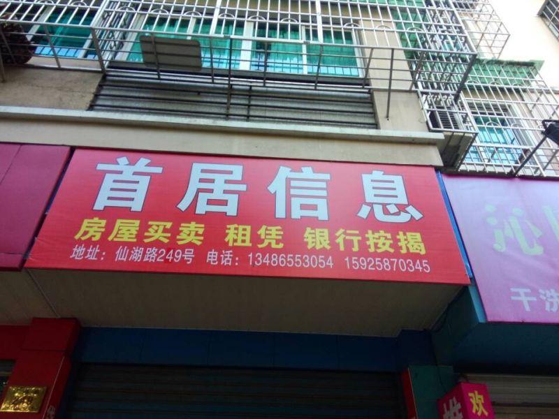 信源国际单身公寓