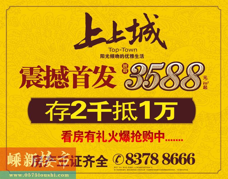 嵊州长乐福泉花园(上上城)楼盘广告