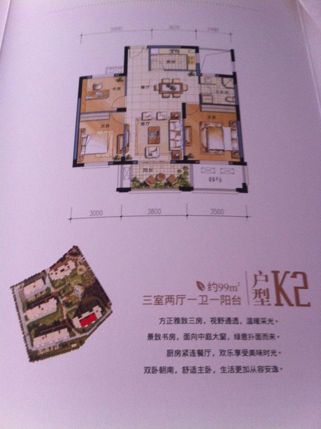 风荷苑99平方米原价出售7480元