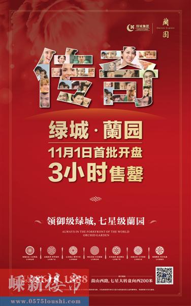 绿城·新昌兰园楼盘广告 (3)