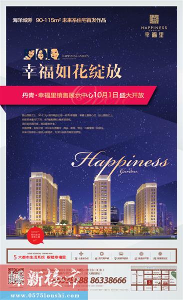 新昌幸福里楼盘广告