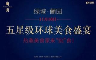 绿城·新昌兰园五星环球美食盛宴11月16日诚邀品鉴
