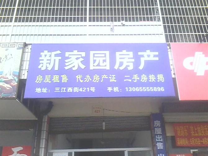 三江南街107+70
