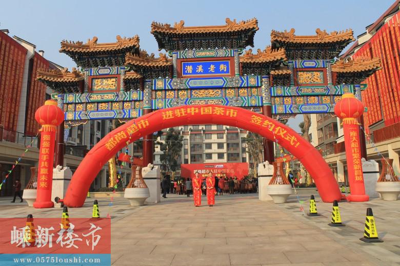 新昌中国茶市·潜溪老街&都尚超市签约仪式12月20日隆重举行