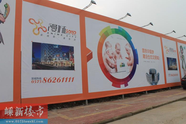 新昌漫城SOHO