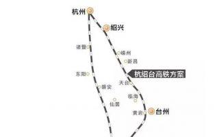 国家要给钱了 杭温铁路、杭绍台铁路建设要提速了