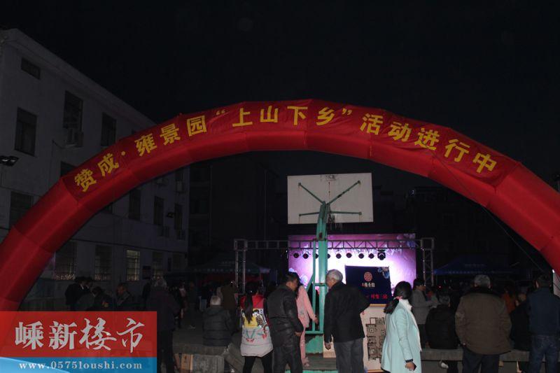 """""""春满雍景,福临嵊州""""——赞成·雍景园迎""""春""""文艺汇演"""