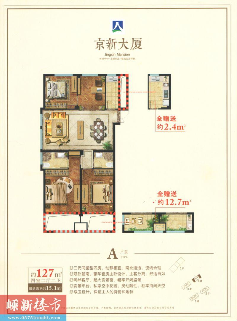 京新大厦户型图