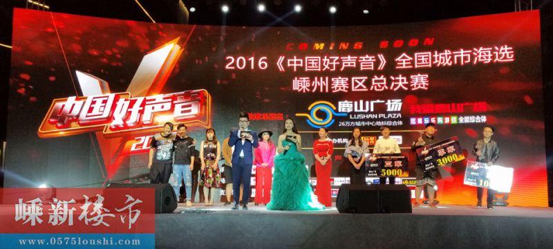 2016中国好声音嵊州赛区决赛