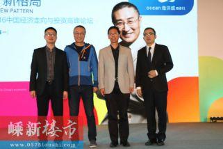 新常态 新格局——对话水皮·2016中国经济走向与投资高峰论坛活动