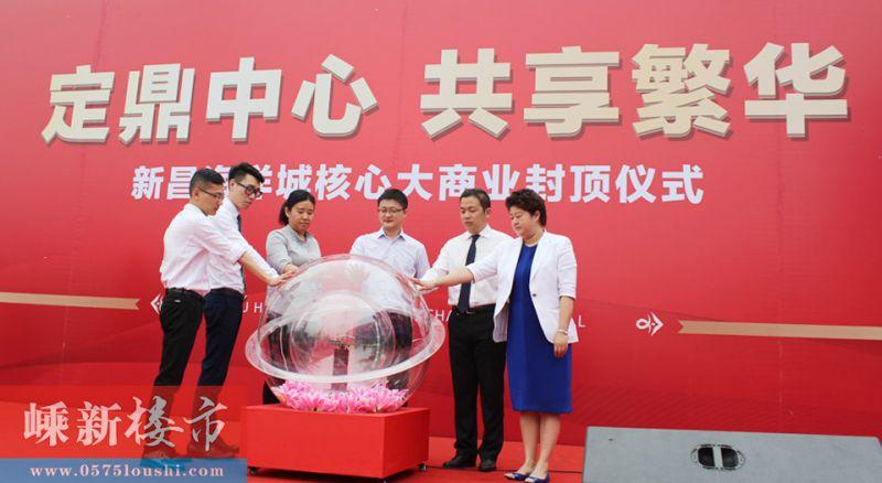 新昌海洋城核心大商业封顶仪式圆满举行