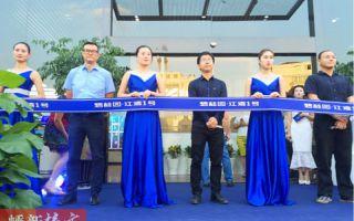 碧桂园·江湾1号城市展厅耀世启幕
