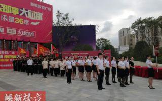 新城吾悦广场物业巡游暨物业团队宣誓仪式隆重举行