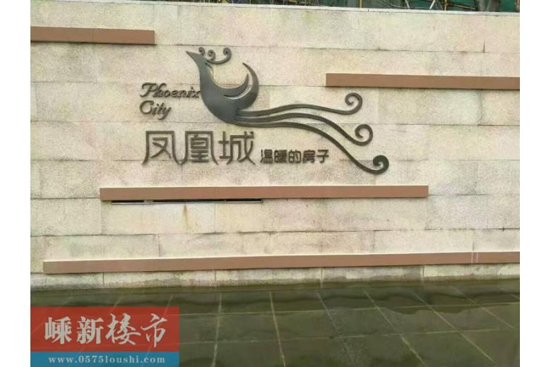 新昌凤凰城实景图