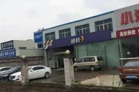店面出租 位于兴盛街(环城南路茶叶市场南面)普惠汽修厂前4间店面