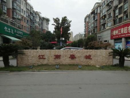 【编号:43】 SN14   江南春城