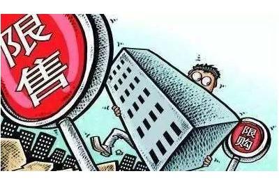 """10余城""""限售""""政策启动 楼市现全面降温信号"""
