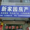 剡兴苑别墅+店面3间店面+3楼4楼套房及2个出库已出租